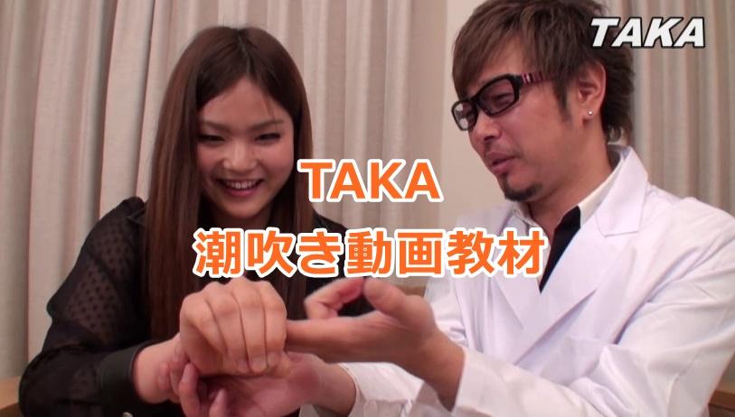TAKA潮吹き動画教材