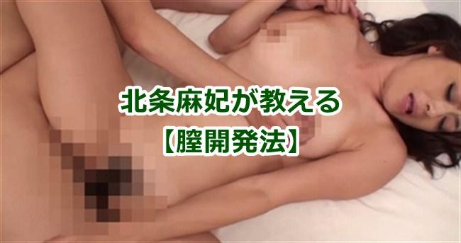 北条麻妃が教える膣開発法