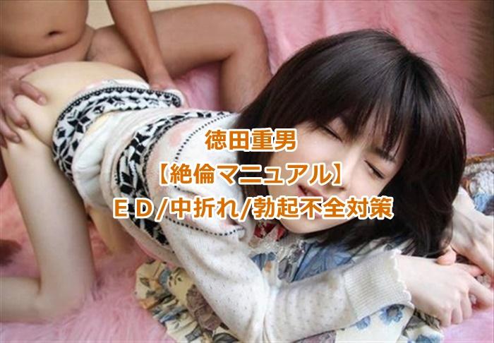 「徳田重男の教える絶倫マニュアル・ED・中折れ・勃起不全・対策」