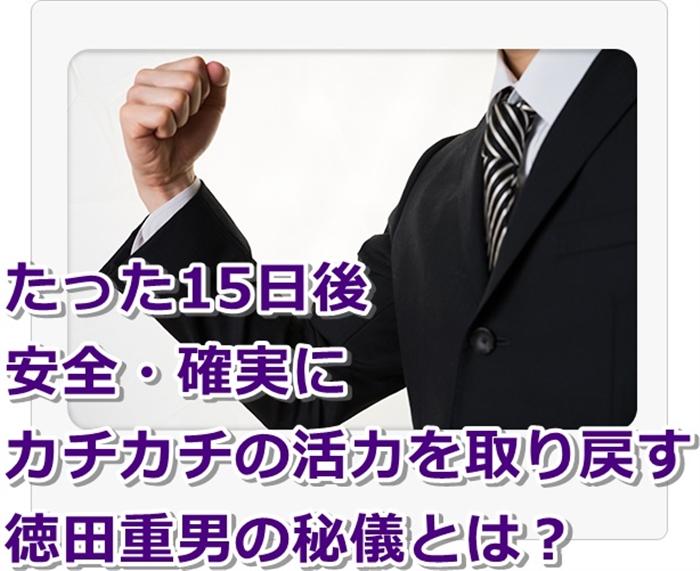徳田重男の秘儀とは