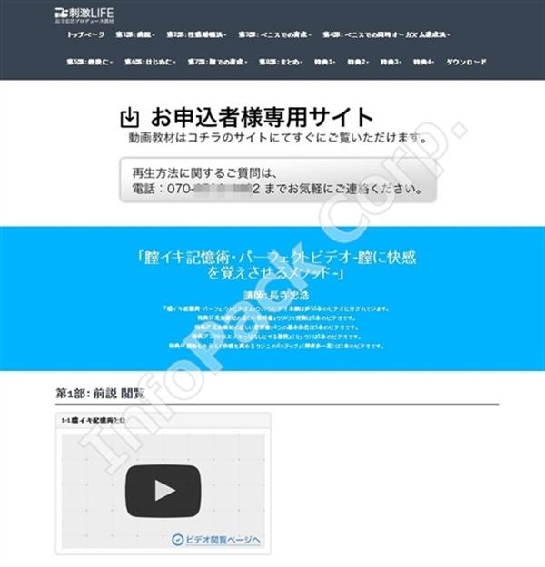 購入者用サイト