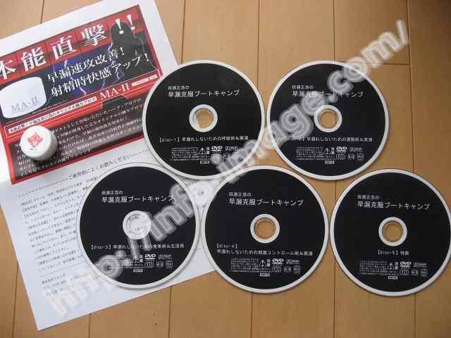 DVD教材一式