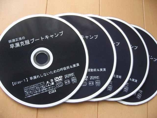 教材DVD